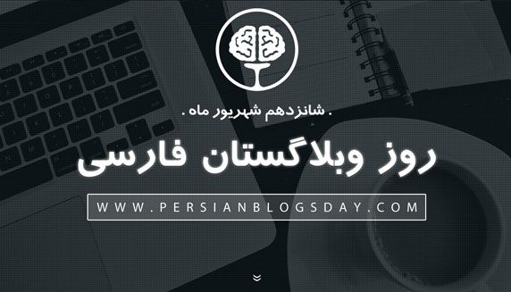 persian-blogs-day